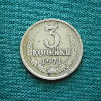 Монета 3 коп. 1971  СССР