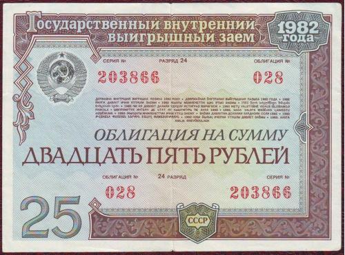 Облигация 25 рублей 1982г. СССР.