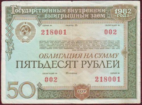 Облигация 50 рублей 1982г. СССР.