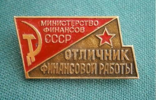 Отличник финансовой работы. Министерство финансов СССР. ММД.