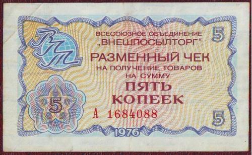 Разменный чек 5 коп.Сер.А.1976г. Внешпосылторг.