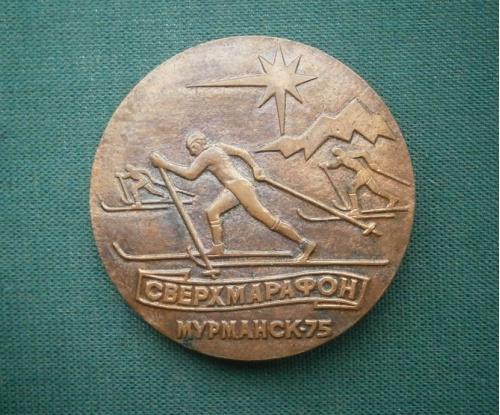 Спорт. Сверхмарафон. Мурманск -75. Лыжные гонки.Тяж/мет. Большой.