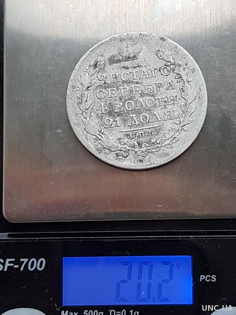 Чистаго серебра 4 золотника 21 доля Монета рубль 1817 года СПБ ПС купить на  | Аукцион для коллекционеров UNC UA