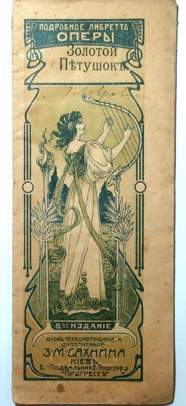 Либретто оперы Золотой Петушок. Киев 1910