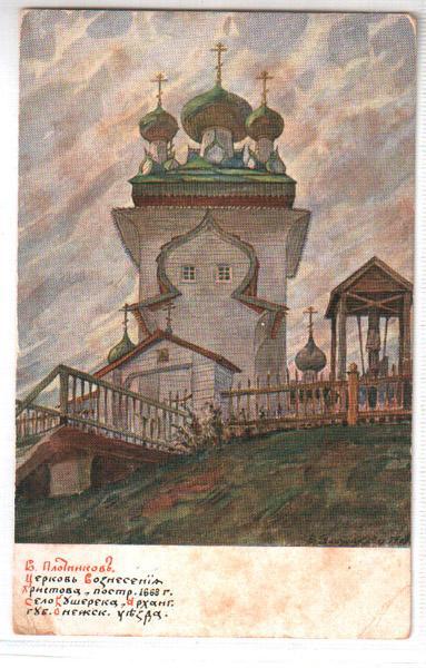 Б. Плотников Церковь Вознесения Христова