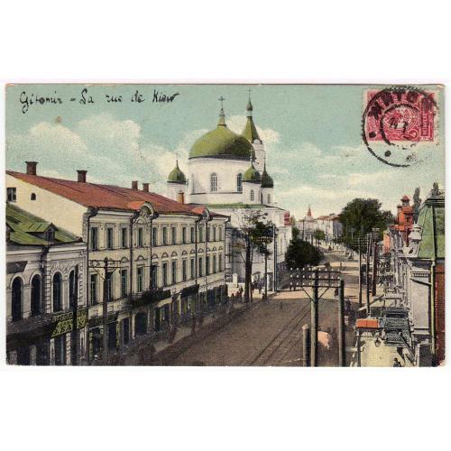 Житомир Киевская улица