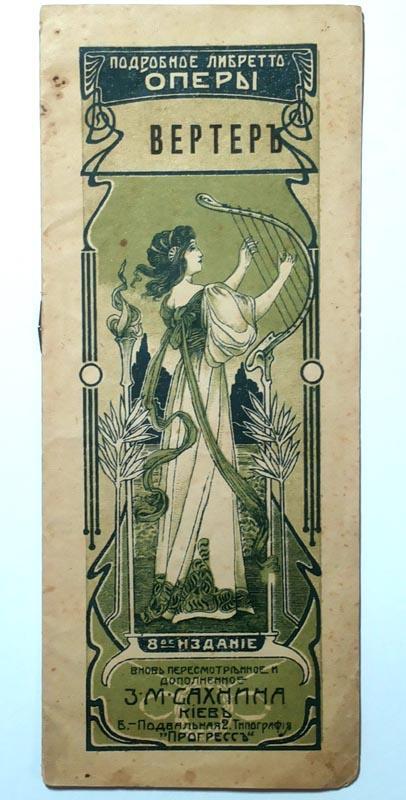 Либретто оперы Вертер. Киев 1911