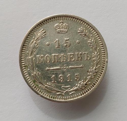 15 копеек 1915 год СПБ, ВС. 15 копійок 1915 рік