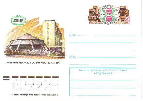 восьмой международный конгресс по обогащению углей,Донецк 1979 год