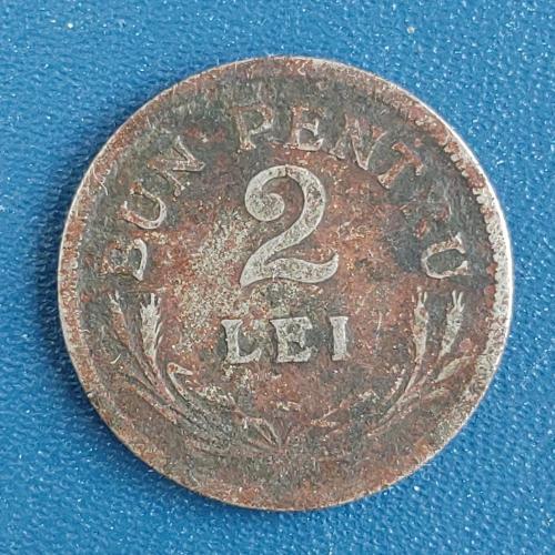 2 лей 1924 год Румыния. Bun Pentru Romania 2 lei 1924