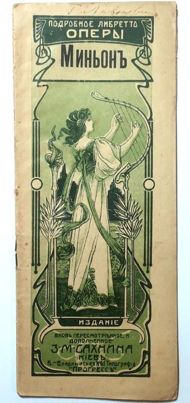 Либретто оперы Миньон. Киев 1912
