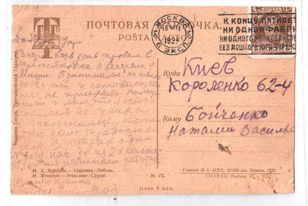 "М.А Врубель ""Царевна Лебедь"""
