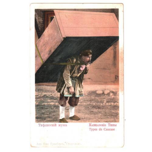 Тифлисский муша. Кавказские типы