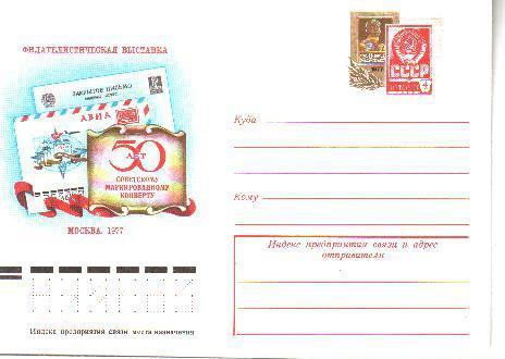 50 лет советскому маркированному конверту,Москва 1977 год
