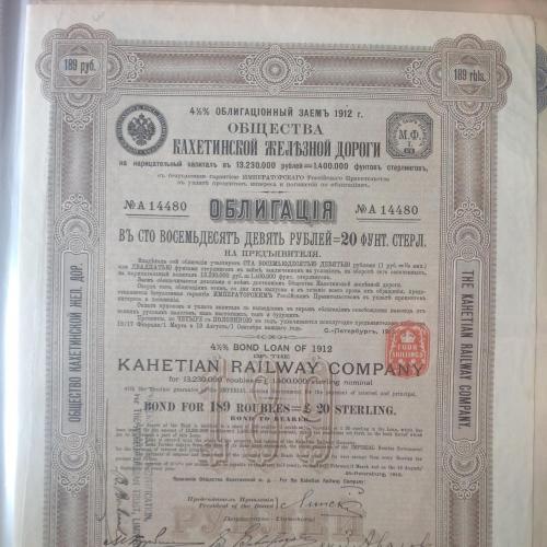 4,5% Облигационный заём общества Кахетинской железной дороги 1912 год. На сумму 189 руб.