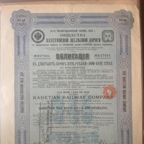 4,5% Облигационный заём общества Кахетинской железной дороги 1912 год. На сумму 945 руб.