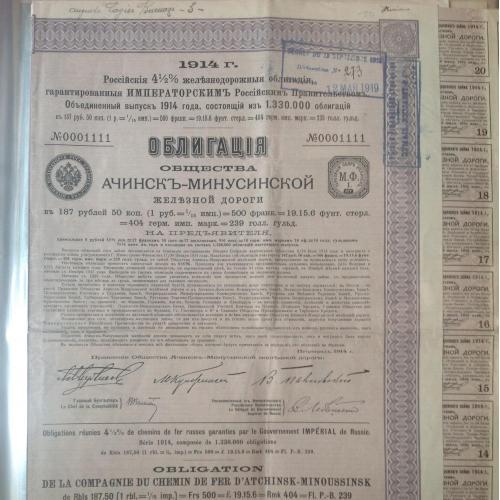 4,5%  Облигация общества Ачинск-Минусинской ж.д.   1914 год. На сумму 187,5 руб
