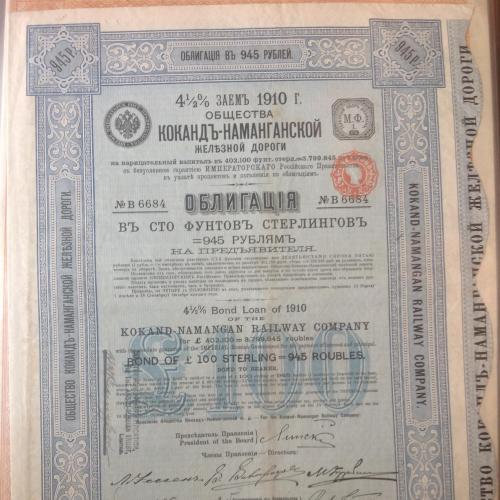 4,5% Облигация общества Коканд-Наманганской железной дороги 1910 год. На сумму 100 фунтов стерлингов