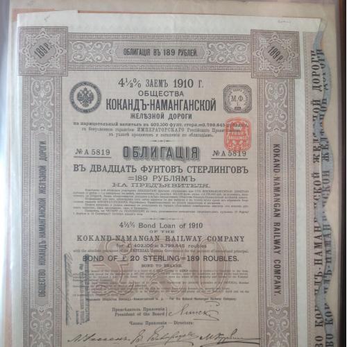 4,5% Облигация общества Коканд-Наманганской железной дороги 1910 год. На сумму 20 фунтов стерлингов