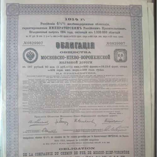 4,5%  Облигация общества Московско-Киево-Воронежской ж.д.   1914 год. На сумму 187,5 руб