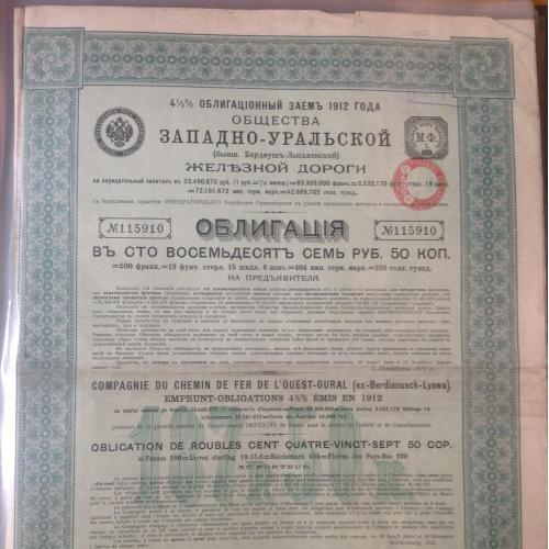 4,5%  Облигация общества Западно-Уральской ж.д. 1912 год. На сумму 187,5 руб