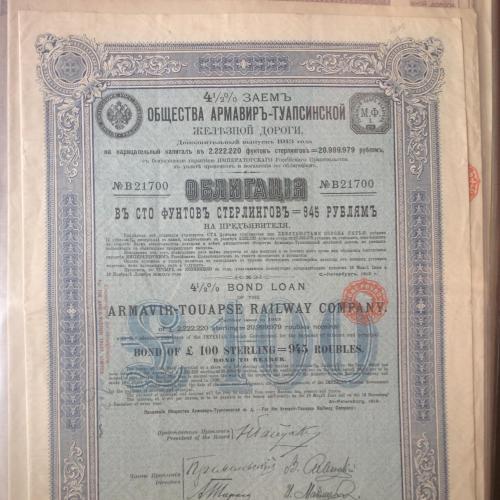 4,5% заём общества Армавир-Туапсинской ж.д. Облигация  1913 год. На сумму 100 фунтов стерлингов