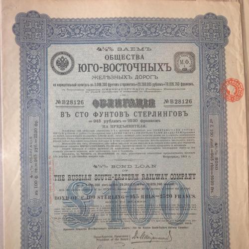 4,5% заём общества Юго-Восточных ж.д. Облигация  1914 год. На сумму 100 фунтов стерлингов