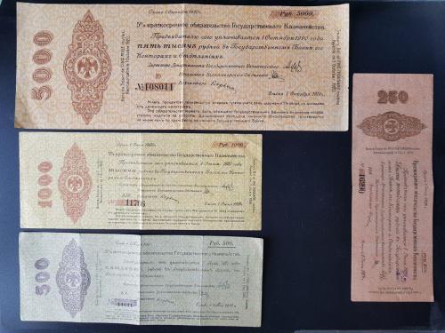5% краткосрочное обязательство Государственного Казначейства Омск 1919 год