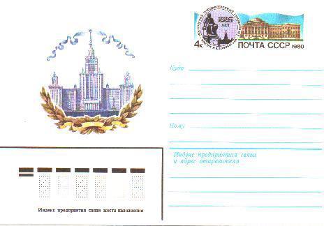 Московский государственный университет 225 лет,1980 год