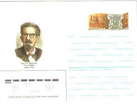 100 лет со дня рождения Л.В.Руднева,1986 год