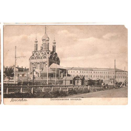 Ярославль Богоявленская площадь Конный трамвай