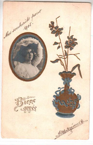 С новым годом 1905