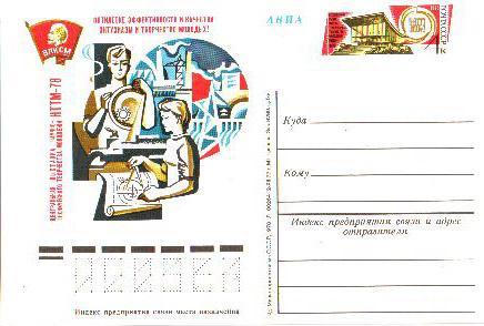 Авиа,центральная выставка НТТМ-78,1978 год