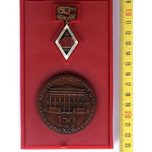 150 років Київському Державному універсікету ім Т.Г.Шевченка