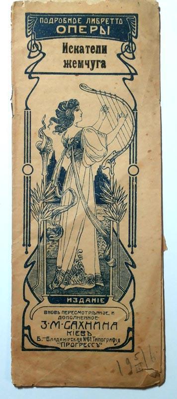 Либретто оперы Искатели жемчуга. Киев 1910