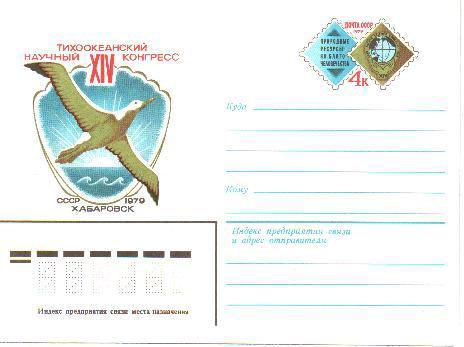 14 тихоокеанский научный конгресс,Хабаровск 1979 год
