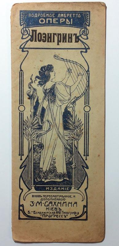 Либретто оперы Лоэнгрин. Киев 1911