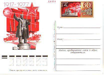 Авиа,60 лет великой октябрьской социалистической револиции,1977 год