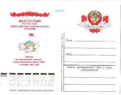 Авиа,конституция СССР,1977 год