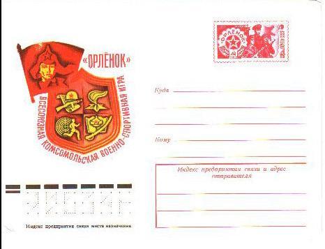 """Всесоюзная комсомольская военно-спортивная игра""""Орленок"""",1977 год"""