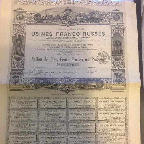 Акция Французко-Русское предприятие Париж 1916