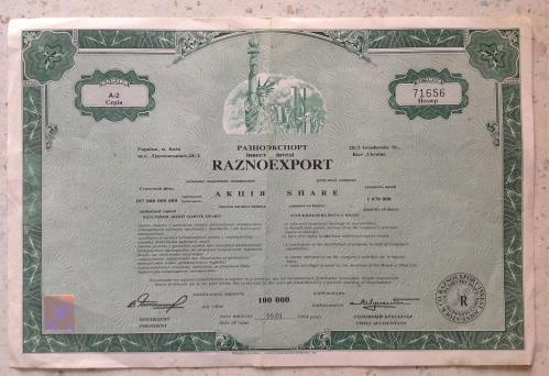Акція, Разноэкспорт 100000 карбованців Київ 1994 рік