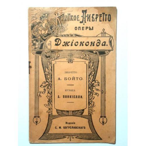 Либретто оперы Джіоконда. Киев 1908