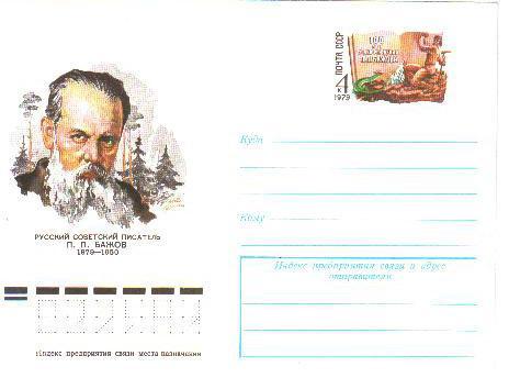 100 лет со дня рождения П.П.Бажова,1979 год