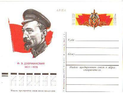 Авиа,Ф.Э.Дзержинский,1977 год