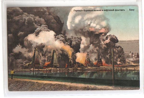 Баку. Горящие буровые вышки и нефтяной фонтан