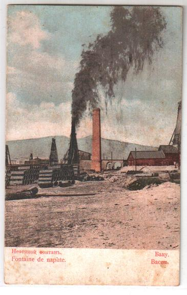 Баку. Нефтяной фонтан