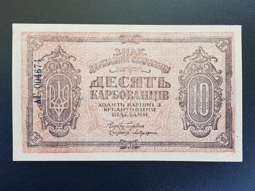 Банкнота 10 карбованців 1918 року, часів гетьмана Скоропадського VF