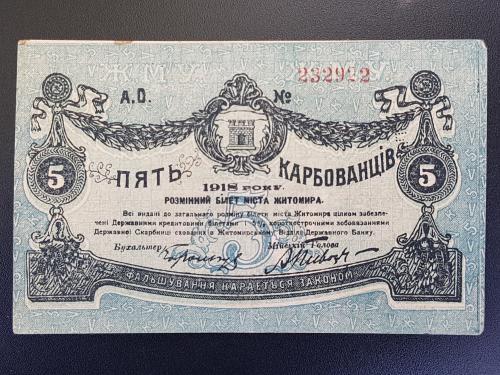 Банкнота Розмінний білет 5 карбованців 1918 року, місцевий випуск місто Житомир VF