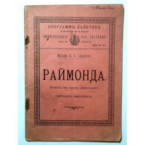 """Либретто. Балет в 3х действиях """"Раймонда. СПБ 1898"""